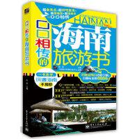 口口相传的海南旅游书(全彩) 陈新 电子工业出版社 9787121170072
