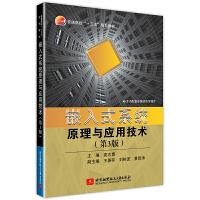 嵌入式系统原理与应用技术(第3版)