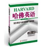 哈佛英语 完形填空与阅读理解巧学精练 九年级+中考(2020年适用)