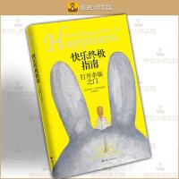 快乐终极指南:打开幸福之门 张德芬推荐 你值得过更好的生活作者罗伯特.沙因费尔德