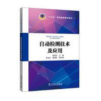 """""""十三五""""职业教育规划教材 自动检测技术及应用"""