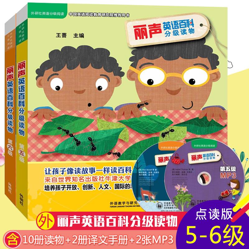 丽声英语百科分级读物56第五级第六级外研社分级阅读儿童英语课外阅读绘本朗读少儿英语自学 【可点读】【适合6-8岁】【每套5册读物+译文手册+MP3】