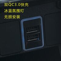 丰田卡罗拉雷凌双擎RAV4荣放双USB车充插座无损改装充电接口 双QC3.0快充 冰蓝氛围灯-无损款