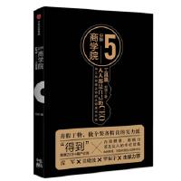 中信:5分钟商学院・工具篇(市场版)