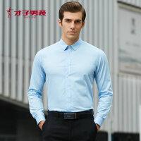 才子男装(TRIES)长袖衬衫男士2018秋新款纯色易打理舒适商务百搭长袖衬衫多色可选