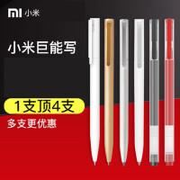 小米中性笔按压式米家签字笔芯0.5mm黑色写字笔商务办公学生文具碳素笔子弹头圆珠笔考试专用替换巨能写