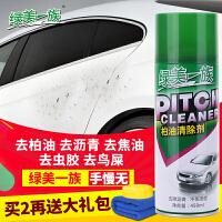 汽车柏油清洁剂清洗剂沥青清洗白色汽车除胶强力去污用品