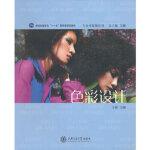 【新书店正版】 色彩设计 吴帆 上海交通大学出版社 9787313088291