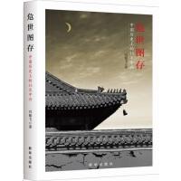 危世图存:中国历史上的15次中兴