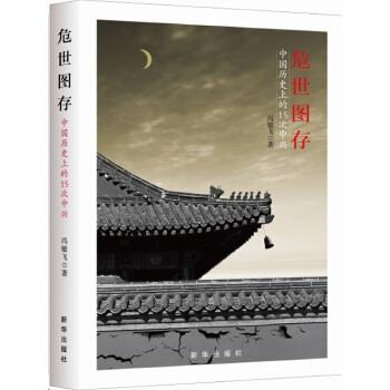 危世图存:中国历史上的15次中兴 这本《危世图存》在某种意义上说就是《旧制度与大革命》的中国版,或者说是中国例证、中国范式。 ——马勇(著名历史学家,中国社会科学院近代史所研究员)