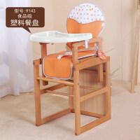 儿童餐椅实木婴幼儿摇椅多功能宝宝BB餐桌吃饭座椅送座垫 DZ9143榉木餐椅(塑料餐盘)
