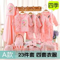 婴儿礼盒套装新生儿衣服*初生纯棉刚出生宝宝满月礼物女 款 (四季)4套衣服+包被
