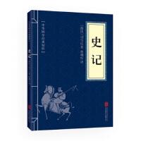 中华国学经典精粹--史记 是一部伟大的、影响深远的著作 经典国学读本  历史