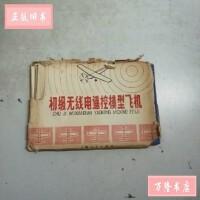 【旧书二手书85品】初级无线电遥控模型飞机(1本书,附图二幅)有封套 /上海开关厂业余航模组 上海人民出版社