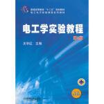 """电工学实验教程 (第2版,普通高等教育""""十二五""""规划教材) 王宇红 机械工业出版社"""