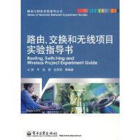 【旧书二手书9成新】路由、交换和无线项目实验指导书 贺平 9787121053672 电子工业出版社