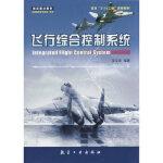 飞行综合控制系统吴文海著9787801839473航空工业出版社