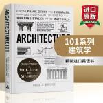 101系列 建筑学 英文原版 Architecture 101 社会科学 英文版原版书籍 精装进口英语书