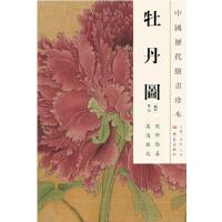 中国历代绘画珍本  牡丹图(12.04)
