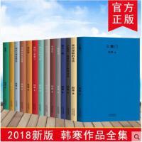 2018新版 韩寒书籍全套全集14册 韩寒的书 1988我想和这个世界谈谈+我所理解的生活+三重门+青春+一座城池+我