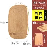 【支持礼品卡】竹木切菜板加厚剁骨砧板长方形家用实木菜板粘板大号案板 iz6
