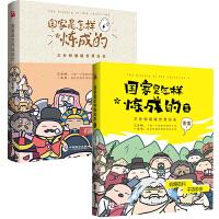 国家是怎样炼成的全套1+2两册知乎著名历史专栏赛雷三分钟出品塞雷三分钟通晓世界史媲美半小时漫画中国史的通俗书籍