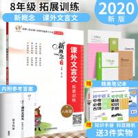 送三2020版 宇轩图书 新概念阅读课外文言文拓展训练八年级语文阅读理解 8年级初中语文同步阅读训练 初二资料 八年级