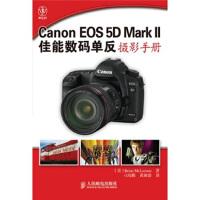 {二手旧书99成新}Canon EOS 5D Mark II佳能数码单反摄影手册 [美] 麦克莱诺恩 人民邮电出版社