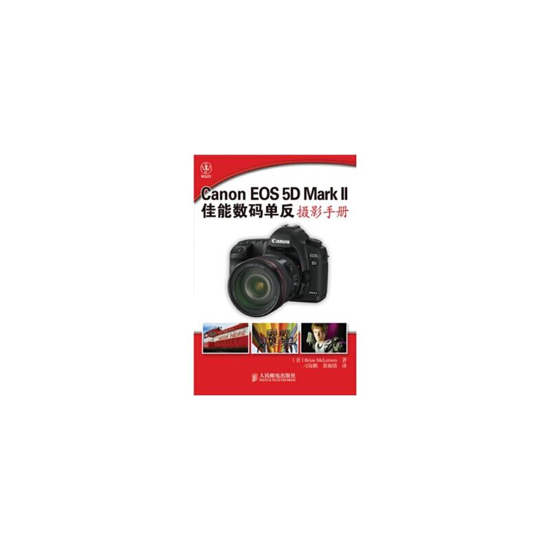 {二手旧书99成新}Canon EOS 5D Mark II佳能数码单反摄影手册 [美] 麦克莱诺恩 人民邮电出版社 9787115230577 正版图书,欢迎选购!