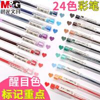 晨光本味彩色中性笔学生做笔记专用彩色笔套装水笔新流行多色多种颜色彩色笔一套组合糖果色签字笔水性手账笔