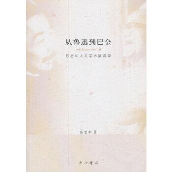 从鲁迅到巴金:陈思和人文学术演讲录