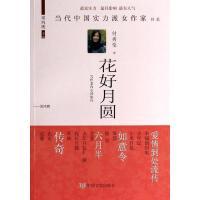 花好月圆 付秀莹作品 中国当代实力派女作家书系 付秀莹 著 中国言实出版社 9787517103493