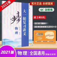 【金榜苑】2020步步高大一轮高考总复习讲义物理江苏专用