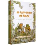 信宜-青蛙和蟾蜍(全4册)非注音版 青蛙和蟾蜍好朋友 世界精选儿童文学名著 4-5-6-7-8-9岁儿童阅读绘本图画书