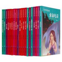 (20册)优秀悬疑故事作品集 青少年名侦探破案推理书籍一至六年级儿童读物四五六课外故事书