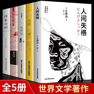 人间失格+罗生门+我是猫+月亮与六便士和六便士+浮生六记 文学小说 外国文学世界名著书籍 畅销书排行榜