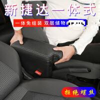 大众新捷达新款桑塔纳原装扶手箱专用手扶箱改装配件