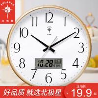 【限时7折】北极星挂钟客厅钟表个性创意时钟现代简约大气挂表时尚石英钟家用