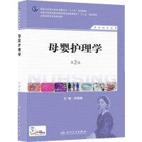 母婴护理学(第二版/高职护理)