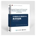 中国财务共享服务中心典型案例(团购,请致电400-106-6666转6)