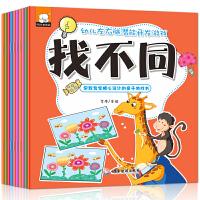 10册 幼儿左右脑潜能开发游戏3-4-5-6岁左右脑开发训练书幼儿园教材益智图书宝宝迷宫书幼儿专注力训练书找不同儿童思
