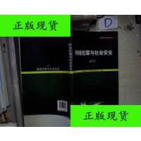 【二手旧书9成新】网络犯罪与社会安全. 2012 上海防灾安全策略研究中心 上海科学?