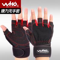 唐力龙男士女半指健身手套 运动器械哑铃训练护腕透气防滑护手掌