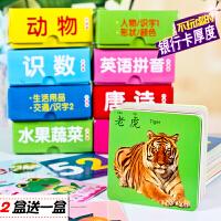 撕不烂早教卡片学习看图儿童玩具动物启蒙益智识字古诗拼音认知书