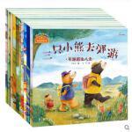 全套10册 我来保护你系列暖心安全绘本超级兔保姆 三只小熊去郊游 大嗓门河马 不是每个抱抱都美 儿童的自我保护意识绘本