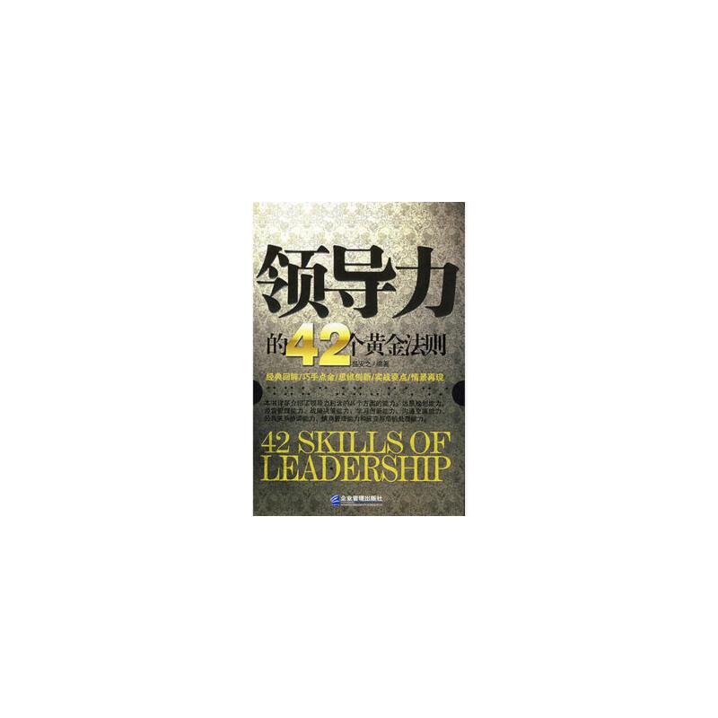 领导力的42个黄金法则 盛安之 9787801979841 书耀盛世图书专营店