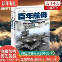 百年航母(上下)话说中国海洋军事系列张召忠将军局座历时两年倾
