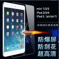 9.7寸ipad6钢化膜air2苹果6代爱派A1566平板电脑a1567屏幕防爆膜A1893 2017/2018 ip