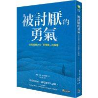 现货 被讨厌的勇气 港台原版书 岸�一郎 大众心理学 青春成功励志 繁体中文书籍