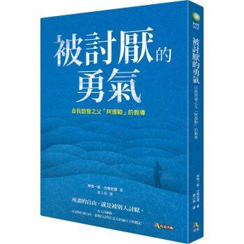 现货 被讨厌的勇气 港台原版书 岸見一郎 大众心理学 青春成功励志 繁体中文书籍